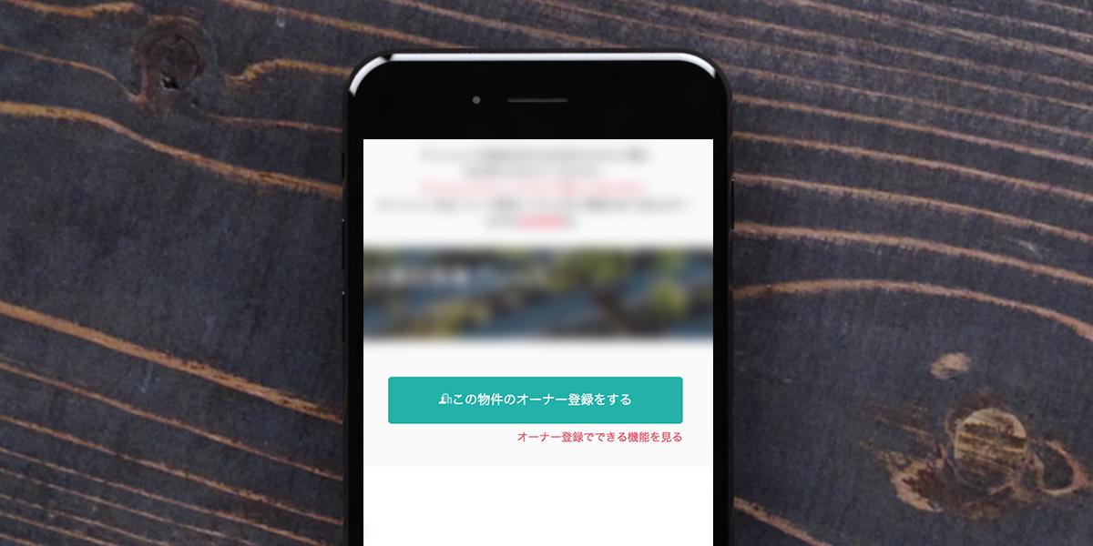 自分のマンションを検索し、物件詳細ページよりオーナー登録ボタン(画像)をクリックし、オーナー登録フォームに必要な項目を入力するとオーナー登録ができます。